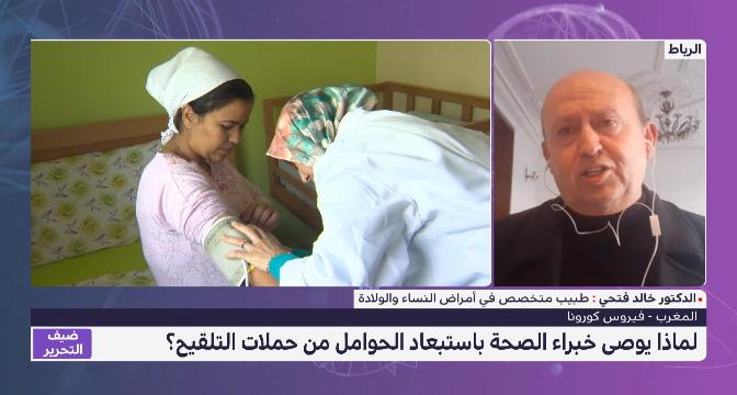 لماذا تُستبعد الحوامل والمرضعات من لائحة المستفيدين من اللقاح ضد كورونا؟ خالد فتحي يوضح