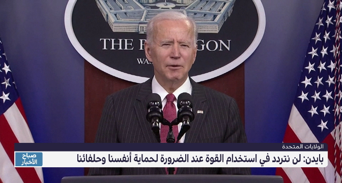 بايدن: لن نتردد في استخدام القوة عند الضرورة لحماية أنفسنا وحلفائنا