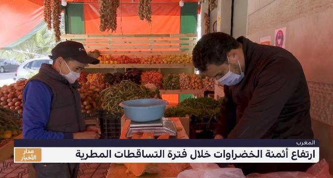 ارتفاع أثمنة الخضراوات خلال فترة التساقطات المطرية بالمغرب