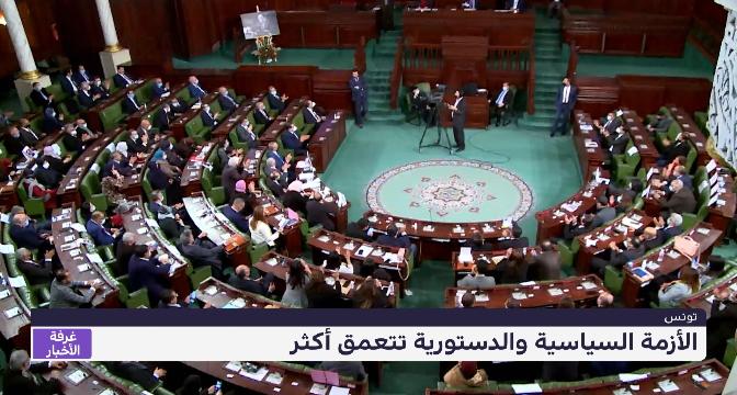 تونس .. الأزمة السياسية والدستورية تتعمق أكثر