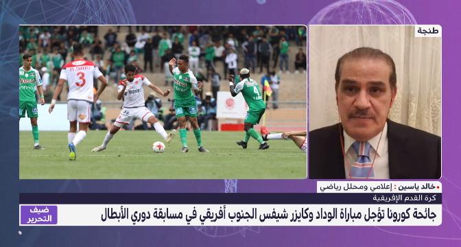ضيف التحرير.. خالد ياسين يتحدث عن واقع كرة القدم الإفريقية تحت وطأة جائحة كورونا