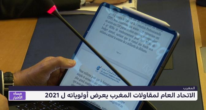الاتحاد العام لمقاولات المغرب يعرض أولوياته لعام 2021