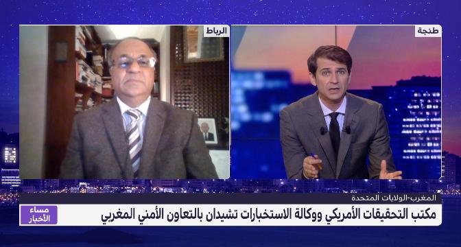 تحليل .. إشادة مكتب التحقيقات الفيدرالي ووكالة الاستخبارات بالتعاون الأمني المغربي