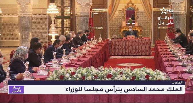 تفاصيل المجلس الوزاري الذي ترأسه الملك محمد السادس