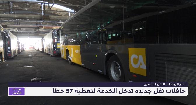 الدار البيضاء.. كاميرا ميدي1تيفي ترصد مميزات وأثمنة تذاكر الحافلات الجديدة