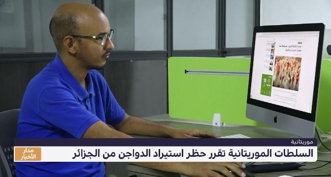 بسبب إنفلونزا الطيور .. السلطات الموريتانية تقرر حظر استيراد الدواجن من الجزائر