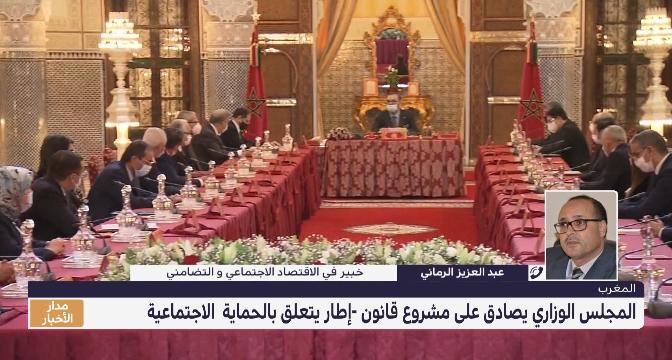 قراءة في مشروع القانون-الإطار المتعلق بالحماية الاجتماعية الذي صادق عليه المجلس الوزاري