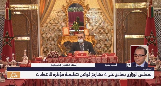أحمد مفيد يقدم قراءة في القوانين التنظيمية للانتخابات التي صادق عليها المجلس الوزاري