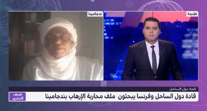 ضيف التحرير .. أحمد يعقوب دابيو يتحدث عن قمة دول الساحل وفرنسا بندجامينا