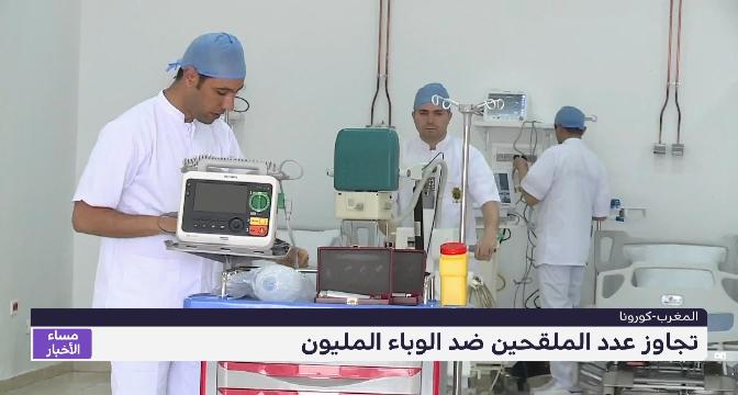 المغرب .. عدد الملقحين ضد وباء كورونا يتجاوز المليون