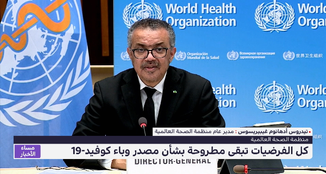 مدير منظمة الصحة العالمية: كل الفرضيات تبقى مطروحة بشأن مصدر وباء كوفيد-19