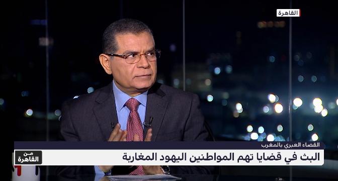 اليهود المغاربة .. التعايش في المملكة المغربية بعيون مصرية