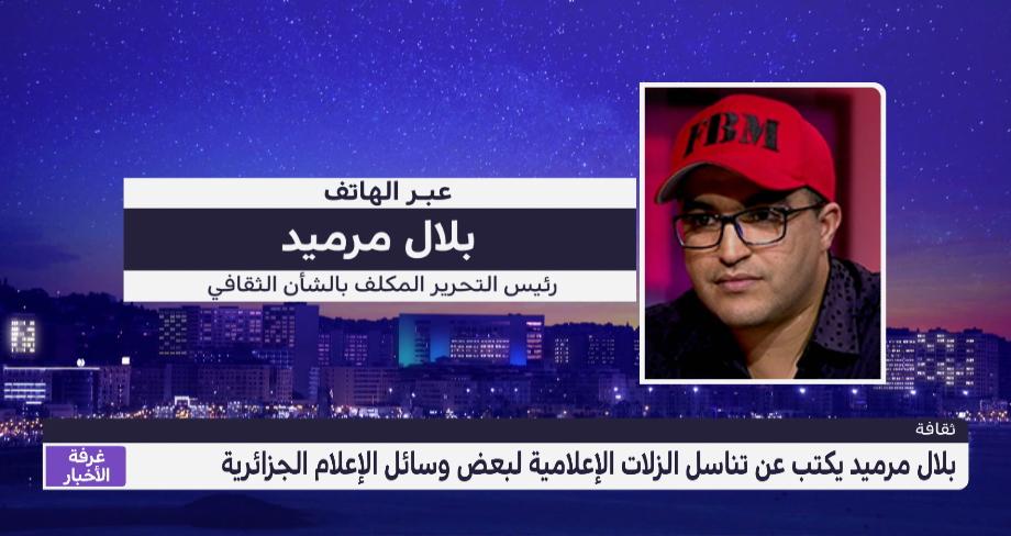 زلات إعلامية لوسائل إعلام جزائرية بعيون بلال مرميد