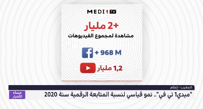 ميدي1 تيفي .. نمو قياسي لنسبة المتابعة الرقمية سنة 2020