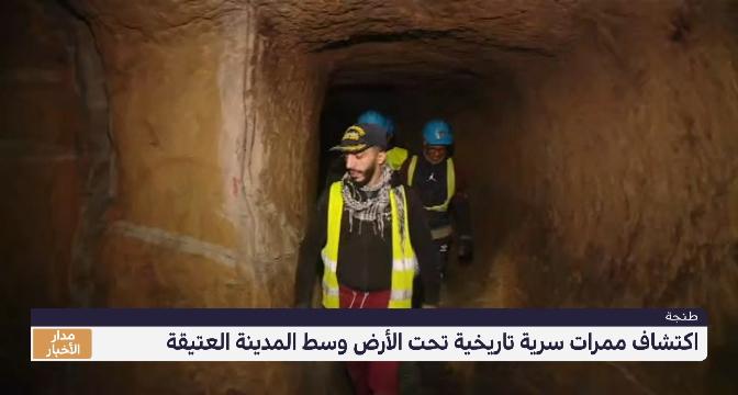طنجة .. اكتشاف ممرات سرية تاريخية تحت الأرض وسط المدينة العتيقة