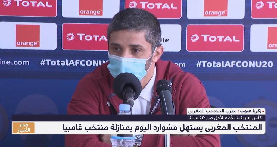 كأس إفريقيا للأمم لأقل من عشرين سنة .. المنتخب المغربي يستهل مشواره بمواجهة غامبيا