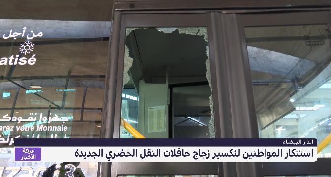 سخط عارم بمدينة الدار البيضاء بعد تكسير زجاج 9 حافلات جديدة