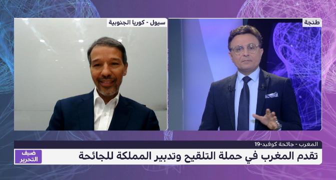 سمير مشهور يسلط الضوء على تدبير المغرب لحملة التلقيح ضد وباء كورونا