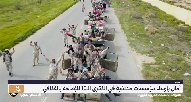 ليبيا .. آمال بإرساء مؤسسات منتخبة في الذكرى الـ10 للإطاحة بالقذافي