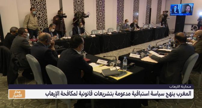 محاربة الإرهاب ..المغرب ينهج سياسة استباقية مدعومة بتشريعات قانونية لمكافحة الإرهاب