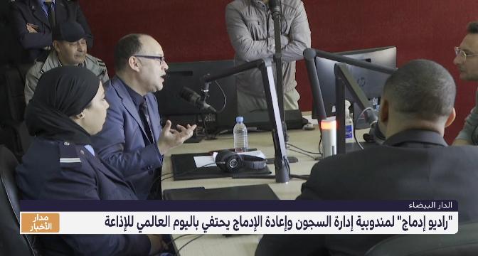 """المغرب .. """"راديو إدماج"""" لمندوبية إدارة السجون وإعادة الإدماج يحتفي باليوم العالمي للإذاعة"""