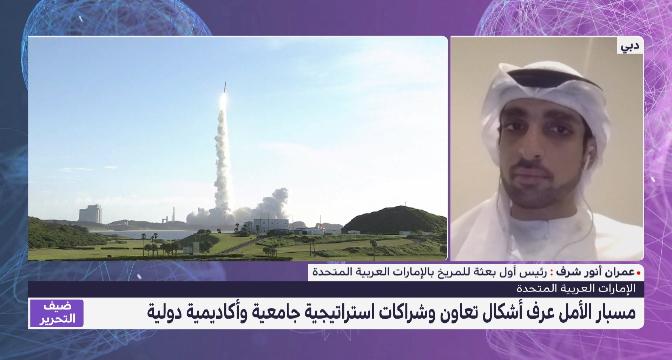 المهندس عمران أنور يبرز أنواع التعاون لإنجاح أول مشروع علمي عربي نحو المريخ