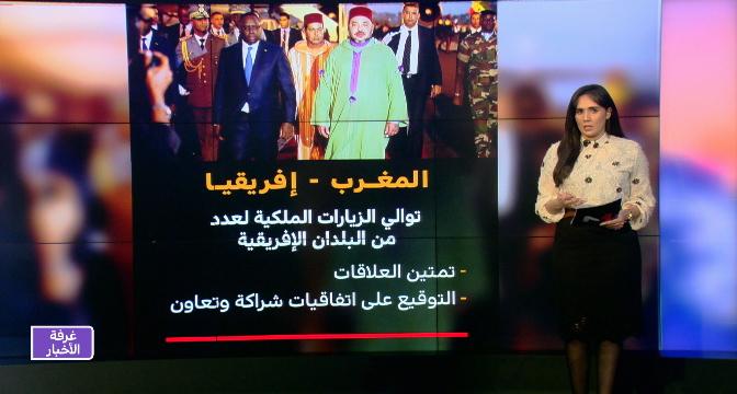 شاشة تفاعلية .. علاقات تاريخية تربط المغرب بالقارة الأفريقية
