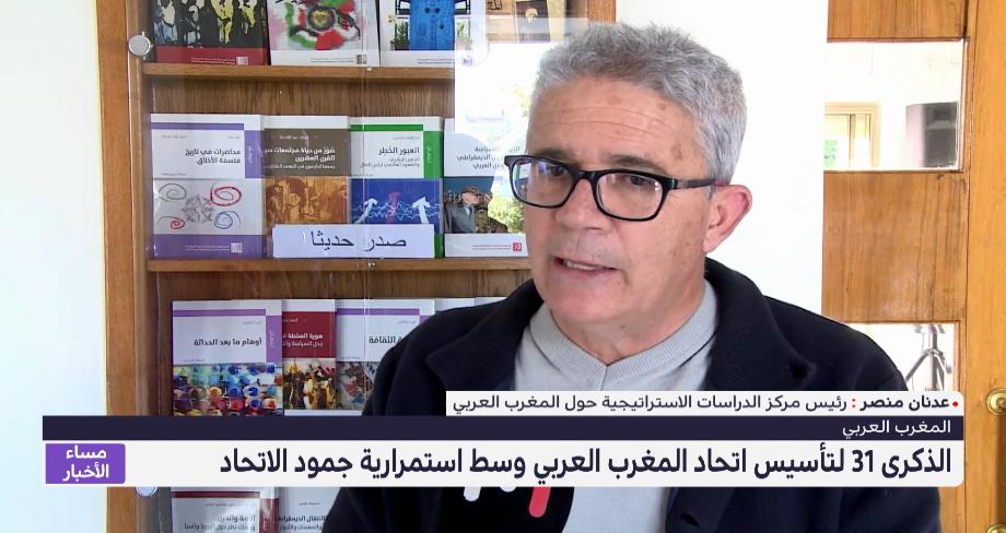 عدنان منصر يتحدث عن كلفة الجمود الذي يعيشه اتحاد المغرب العربي منذ ثلاثة عقود