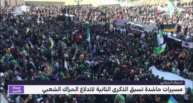 الجزائر .. مسيرات حاشدة في الذكرى الثانية لاندلاع الحراك الشعبي