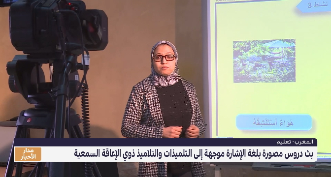 بث دروس مصورة بلغة الإشارة موجهة إلى التلاميذ ذوي الإعاقة السمعية