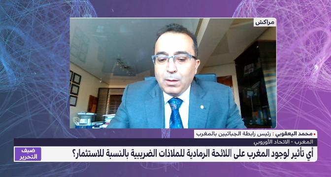 تحليل .. تداعيات ارتباط اسم المغرب باللائحة الرمادية للملاذات الضريبية