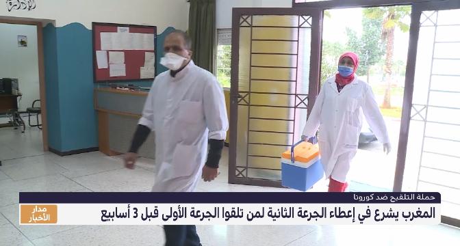 المغرب يشرع في إعطاء الجرعة الثانية من لقاح كورونا