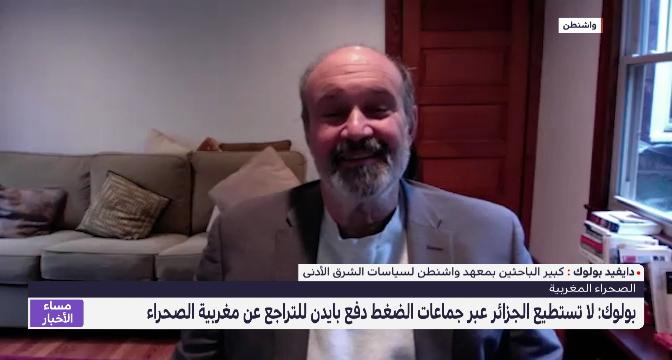 بولوك: لا تستطيع الجزائر عبر جماعات الضغط دفع بايدن للتراجع عن مغربية الصحراء