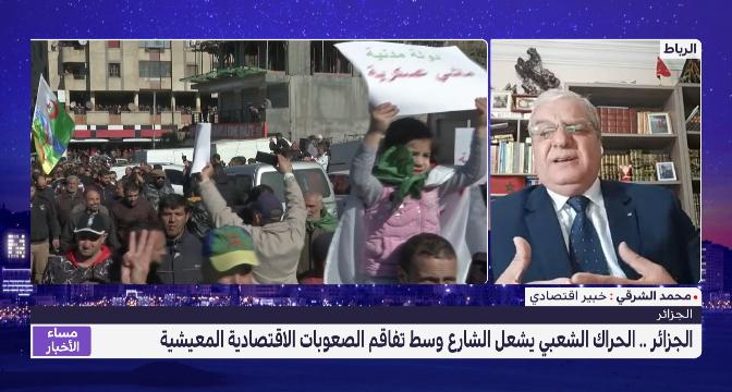 محمد الشرقي يسلط الضوء على تفاقم الأزمة الاقتصادية والمعيشية في الجزائر