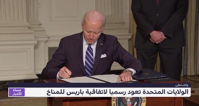 الولايات المتحدة تعود رسميا لاتفاقية باريس للمناخ