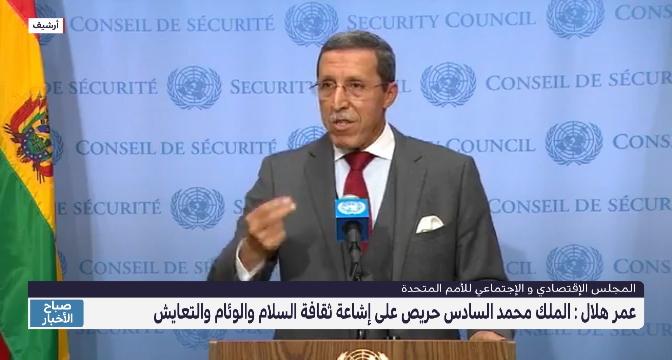 عمر هلال : الملك محمد السادس حريص على إشاعة ثقافة السلام والوئام والتعايش