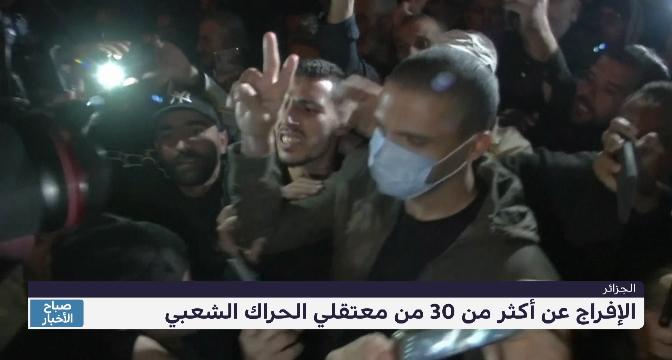 الجزائر .. الإفراح عن أكثر من 30 من معتقلي الحراك الشعبي