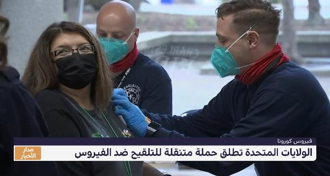 الولايات المتحدة تطلق حملة متنقلة للتلقيح ضد فيروس كورونا