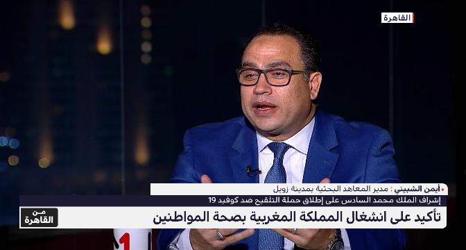 أيمن الشبيني: إشراف الملك محمد السادس على إطلاق حملة التلقيح ضد كورونا رسالة طمأنة للشعب المغربي