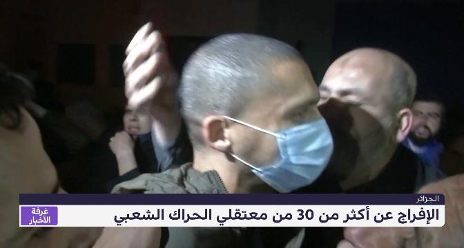 الإفراج عن أكثر من 30 من معتقلي الحراك الشعبي بالجزائر