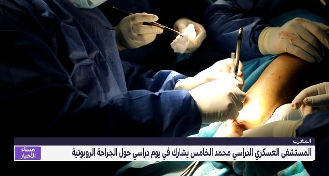المستشفى العسكري الدراسي محمد الخامس يشارك في يوم دراسي عالمي حول الجراحة الروبوتية