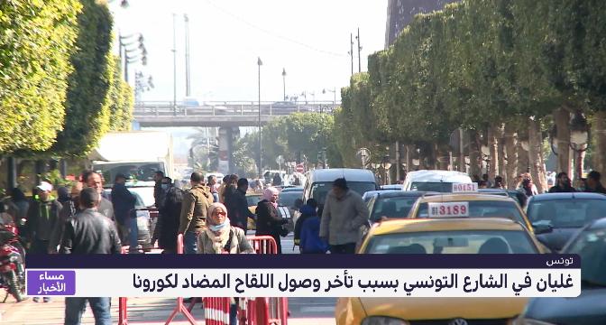 غليان في الشارع التونسي بسبب تأخر وصول اللقاح المضاد لكورونا