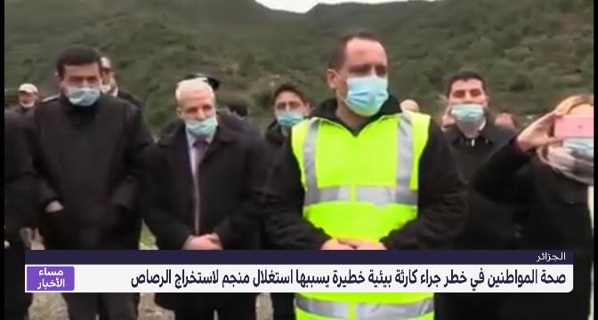 الجزائر.. تحذيرات من أخطار صحية وبيئية يسببها استغلال منجم لاستخراج الرصاص