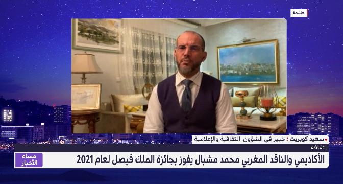 تحليل.. تتويج الأكاديمي والناقد المغربي محمد مشبال بجائزة الملك فيصل