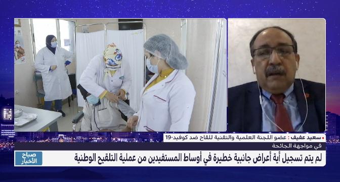 عفيف: لم يتم تسجيل أية أعراض جانبية خطيرة لدى الخاضعين للتلقيح
