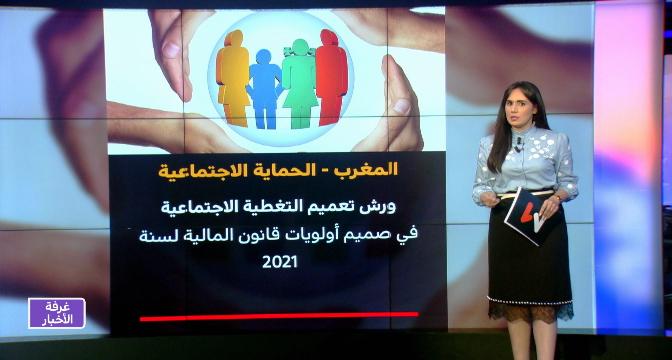 شاشة تفاعلية .. ورش تعميم التغطية الإجتماعية في المغرب