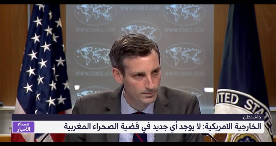 الخارجية الأمريكية: لا يوجد أي جديد في قضية الصحراء المغربية