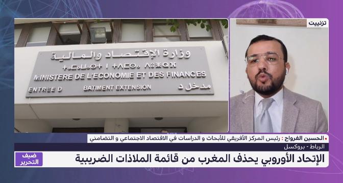ماذا يعني سحب المغرب من قائمة الملاذات الضريبية للاتحاد الأوروبي؟  تحليل الحسين الفرواح