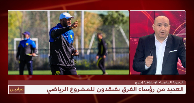 صرخة غضب .. رؤساء أندية مغربية يفتقدون للمشروع الرياضي