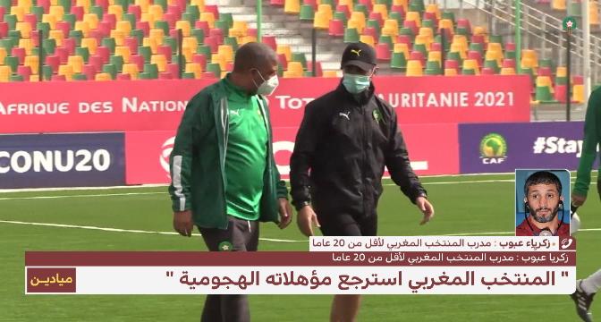 تصريح زكرياء عبوب عقب تأهل المنتخب المغربي لربع نهائي كأس أفريقيا للأمم لأقل من 20 عاما